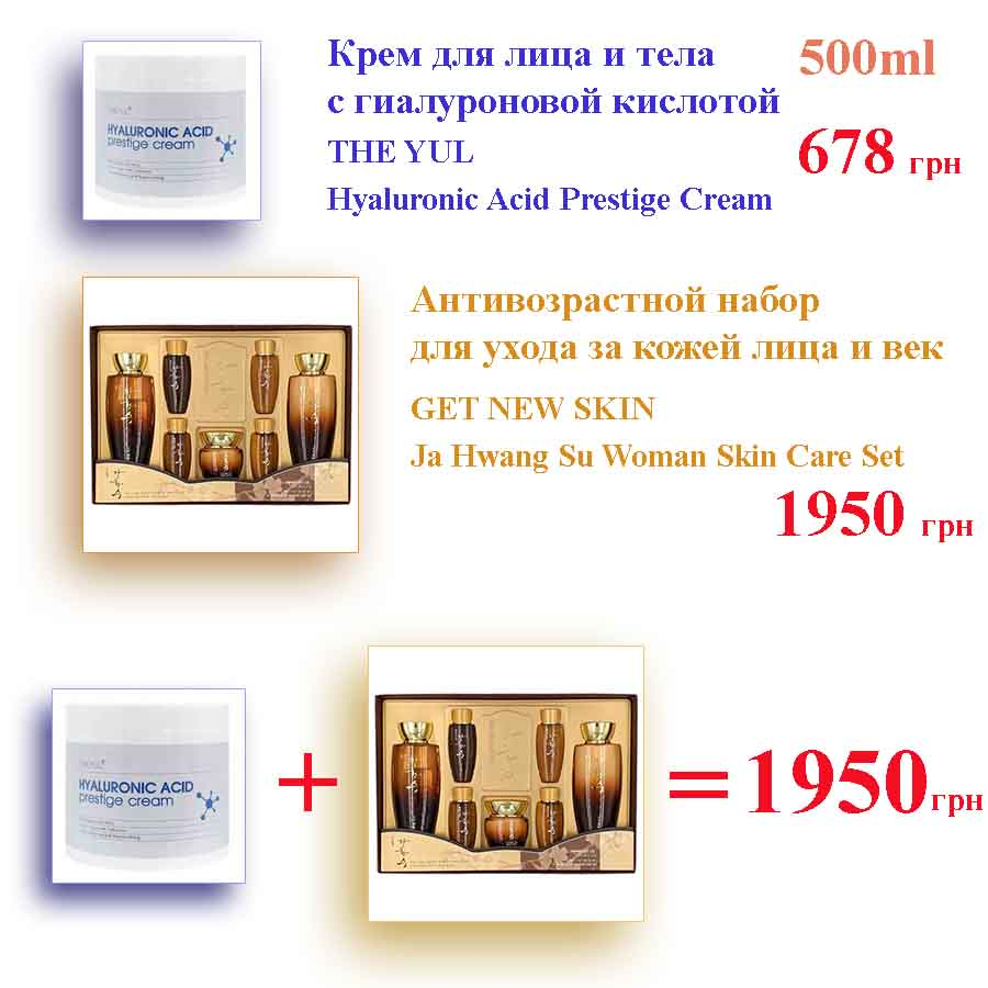 GET NEW SKIN Ja Hwang Su Woman Skin Care Set and The Yul