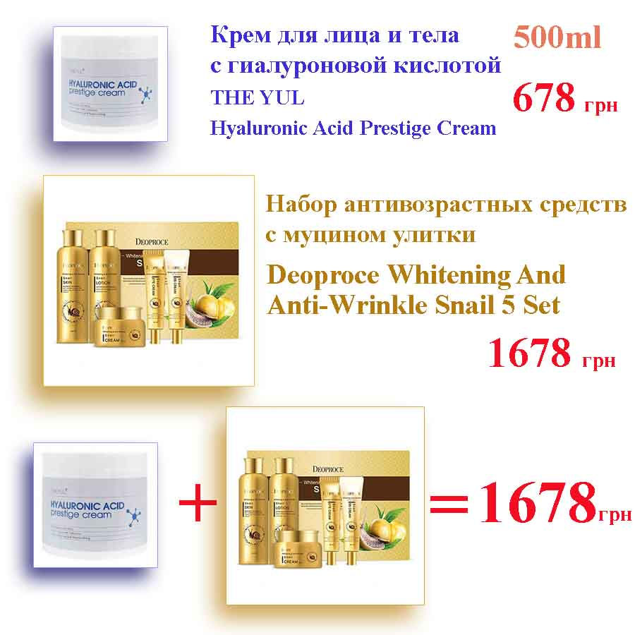 Deoproce Whitening And Anti-Wrinkle Snail 5 Set and The Yul
